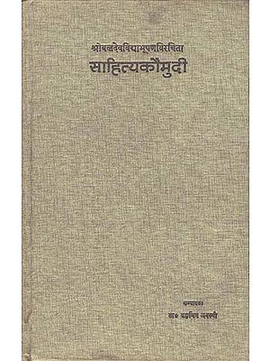 साहित्यकौमुदि: Sahitya Kaumudi (An Old and Rare Book)