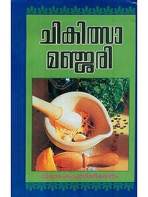 Chikitsa Manjari (Malayalam)