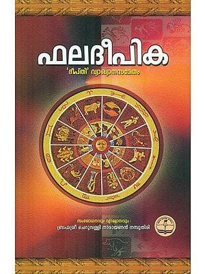 Phala Dipika (Malayalam)