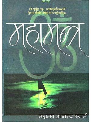 महामंत्र: Maha Mantra