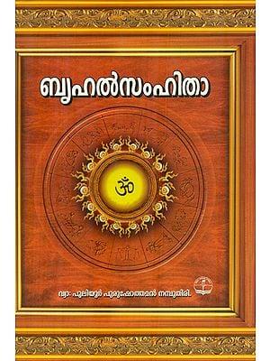 Varahi Samhita (Malayalam)