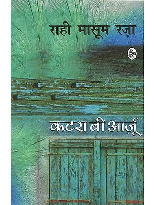 कटरा बी आरज़ू: Katra Bi Aarzoo (A Noval)