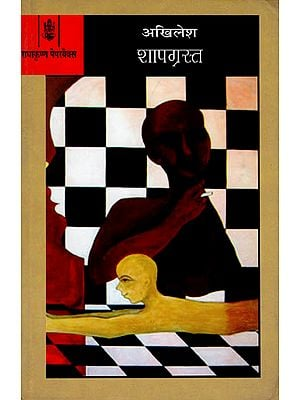 शापग्रस्त: Shapgrasta (Hindi Short Stories)