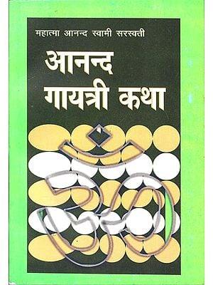 आनन्द गायत्री कथा: Ananda Gayatri Katha