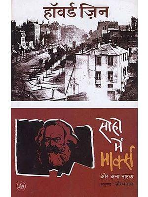 सोहो में मार्क्स और अन्य नाटक: Soho mein Marx aur Anya Natak (Plays)