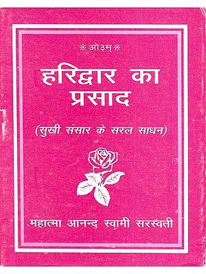 हरिद्वार का प्रसाद: Haridwar Prasad