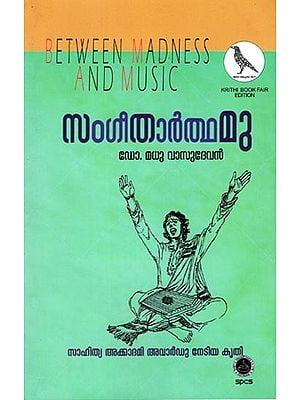 Sangeetharthamu (Malayalam)