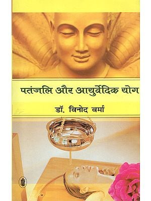 पतंजलि और आयुर्वेदिक योग: Patanjali and Ayurvedic Yoga
