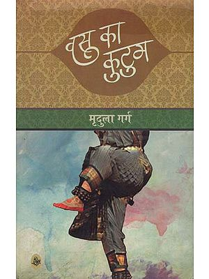 वसु का कुटुम: Vasu ka Kutum (Story by Mridula Garg)