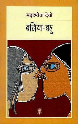 बनिया बहू: Baniya Bahu (A Novel)