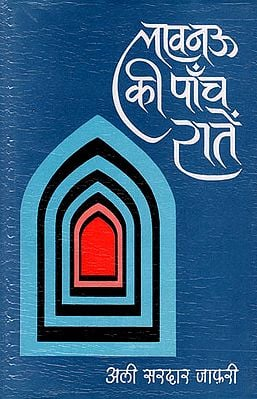 लखनऊ की पाँच रातें: Five Nights of Lucknow