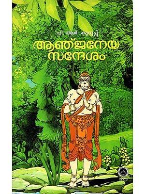 Aanjaneya Sandesam - Mythology (Malayalam)