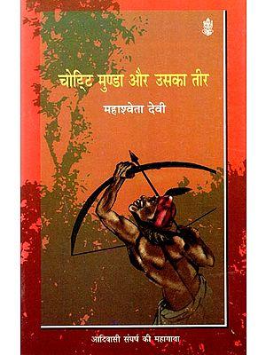 चोट्टि मुण्डा और उसका तीर: Chottit Munda aur Uska Teer (A Novel)