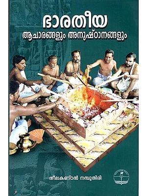Bharatiya Acharangalum Anushtanangalum (Malayalam)