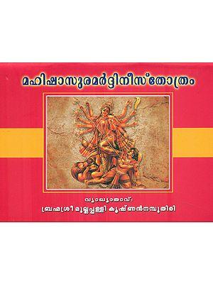 Mahishasurmardini Stotram (Malayalam)