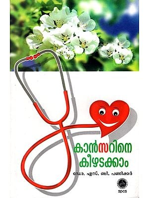 Cancerine Keezhatakkam (Malayalam)