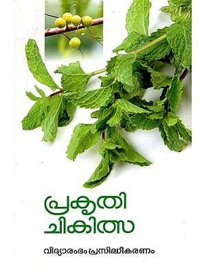 Prakritik Chikitsa (Malayalam)