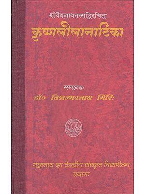 कृष्णलीलानाटिका: Krishna Leela Natak