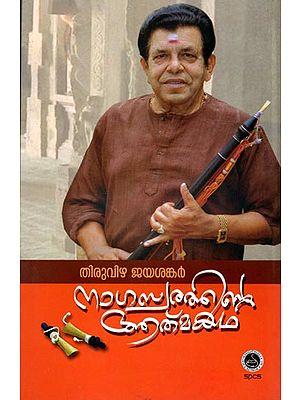 Nagaswarathinte Athmakatha - Study (Malayalam)