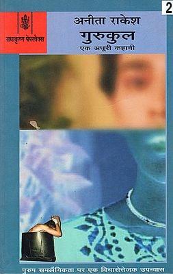 गुरुकुल: एक अधूरी कहानी: Gurukul - Ek Adhoori Kahani (A Novel by Anita Rakesh)