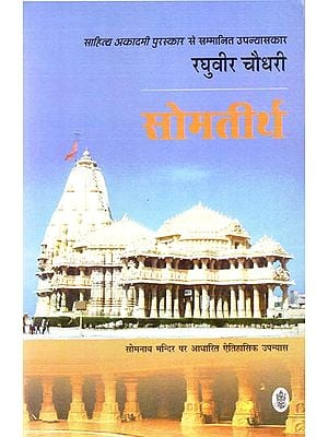 सोमतीर्थ: Somtirth - Award Winning Novel