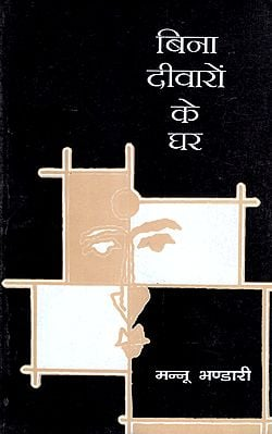 बिना दीवारों के घर: Bina Deewaron Ke Ghar (A Play)