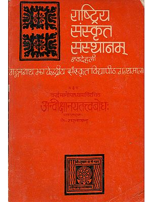 अन्वीक्षानयतत्त्वबोधः Anviksanaya Tattva Bodha - A Commentary by Shri Vardhamanopadhyaya on The 5th Chapter of The Nyayasutras of Gautama (An Old Book)