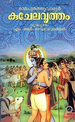 Kuchela Writham (Malayalam)