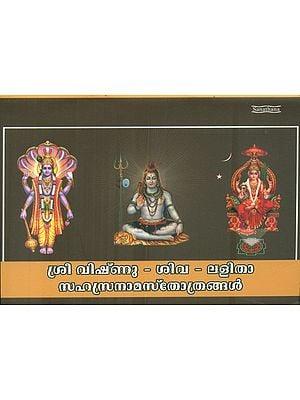 Sree Vishnu Shiva Lalita  Sahasranama Stotra (Malayalam)