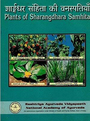 सुश्रुतसंहिता सप्ताध्यायी की वनस्पतियाँ तथा अन्य द्रव्य: Plants and Other Drugs of Susrutasamhita Saptadhyayi