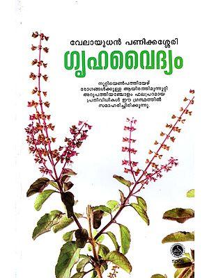 Gruhavaidyam (Malayalam)
