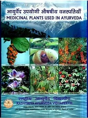 आयुर्वेद उपयोगी वनस्पतियां: Medicinal Plants Used In Ayurveda (An old Book)