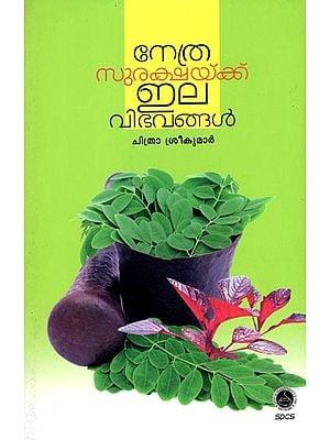 Nethrasurakshaykku Ilavibhavangal - Cookery (Malayalam)