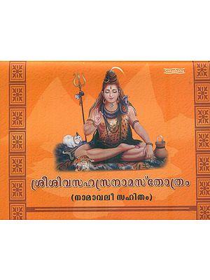 Shiv Sahasranama (Malayalam)