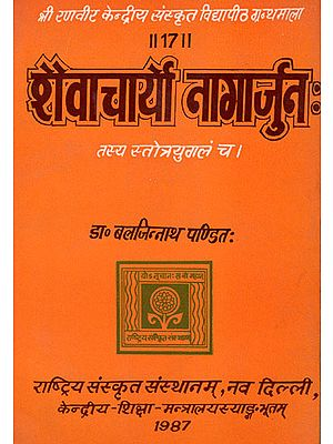 शैवाचार्यो नागार्जुन : Nagarjuna (An Old and Rare Book)