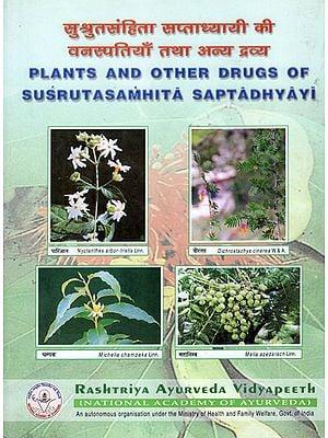 शारंगधर संहिता की वनस्पतियाँ: Plants of Sharangdhara Samhita