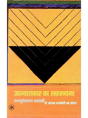 उपन्यासकार का सफ़रनामा: Journey of A Novelist (Conversation With Shamsur Rahman Faruqi by Udayan Vajpeyi)