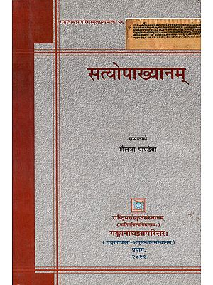 सत्योपाख्यानम् : Satyopakhyanam