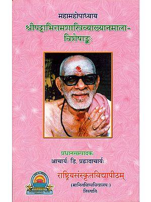 श्रीपट्टाभिरामशास्त्रिव्याख्यानमालाविशेषाङ्क: : Essays in the Honour of Shri Pattabhiram Shastri