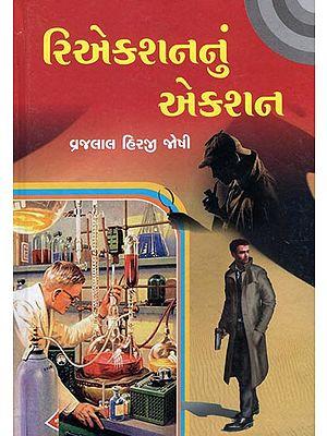 Reaction Nu Action -Novel (Gujarati)