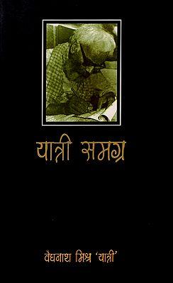यात्री समग्र: Yaatri-Samgra