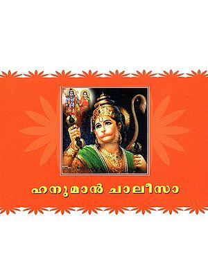 Hanuman Chalisa (Malayalam)