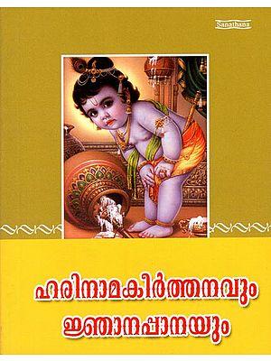 Harinama Keerthanavum Jnanappanayum (Malayalam)