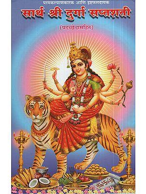 सार्थ श्री दुर्गा सप्तशती - Sarath Shri Durga Saptashati (Marathi)