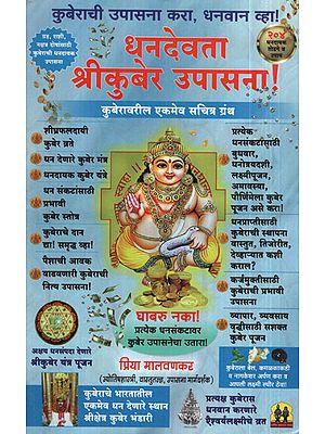 धन देवता श्री कुबेर उपासना - The Deity Worships Shri Kubera (Marathi)