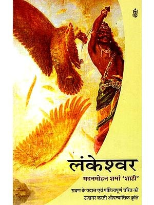 लंकेश्वर: Lankeshwar (A Novel)