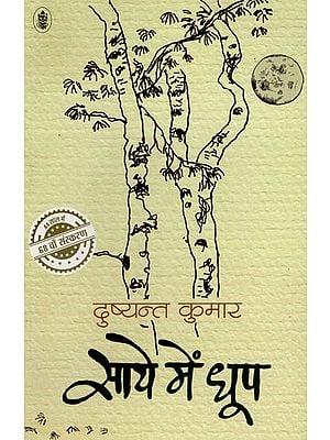 साये में धूप: Saaye Mein Dhoop (Hindi Ghazalen)