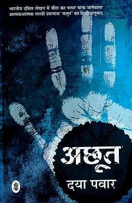 अछूत: Achhoot (A Novel)