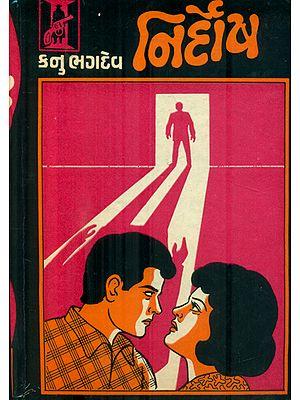 Nirdosh (Gujarati)