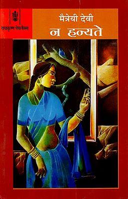 न हन्यते: Na Hanyate (A Novel)